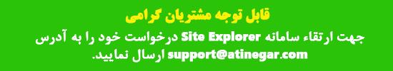 Update Site Explorer