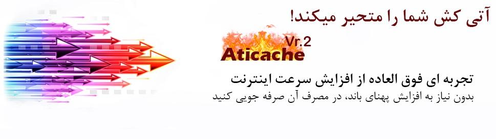 aticache banner